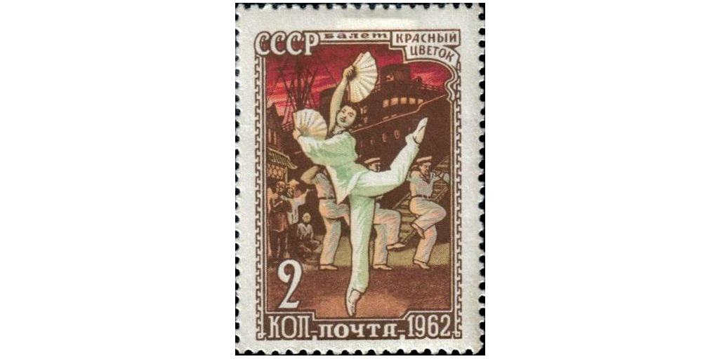 The Red Poppy - Soviet Ballet